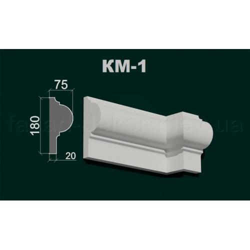 Карниз межэтажный КМ -1